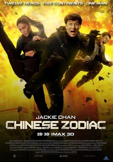 Picture of Chinese Zodiac 3D + 2D [2012] Original