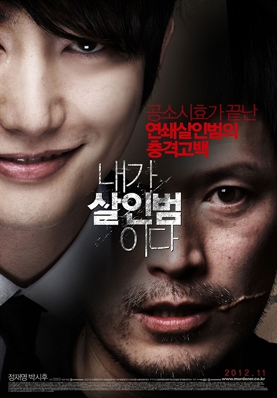 Picture of Confession of Murder [2012]