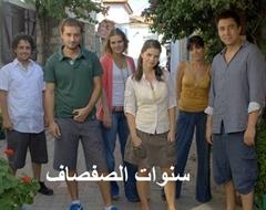 Picture of  سنوات الصفصاف / الموسم الاول