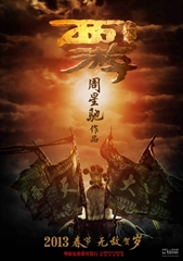 Picture of Journey to the West Conquering the Demons [2013]