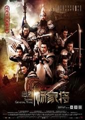 Picture of Saving General Yang [2013]
