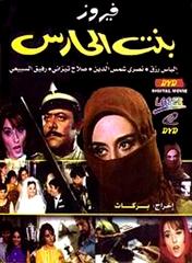 Picture of [1971] بنت الحارس