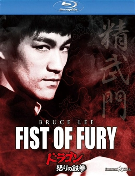 Picture of Bruce Lee Fist Of Fury [1972]