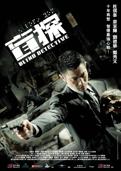 Picture of Blind Detective [2013]