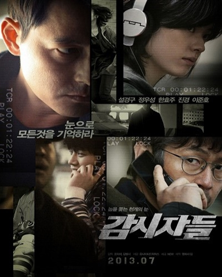 Picture of Cold Eyes [2013]
