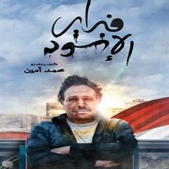 Picture of فبراير الاسود