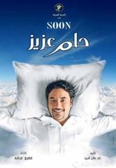Picture of حلم عزيز