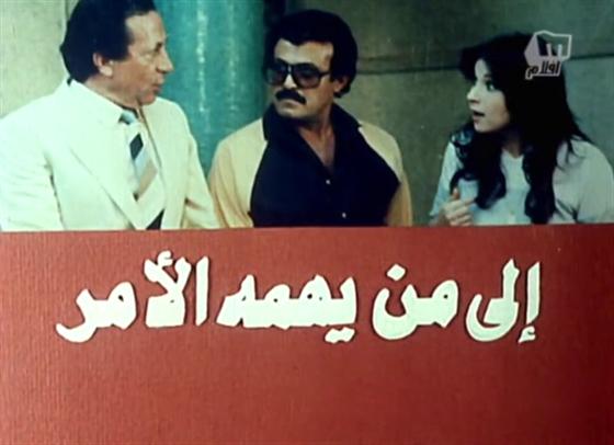 Picture of الى من يهمة الامر