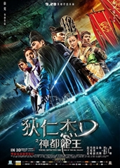 Picture of Young Detective Dee Rise of the Sea Dragon [2013]