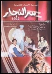Picture of سر النجار