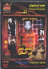 Picture of اسماعيل يس فى السجن