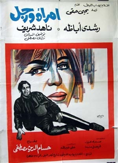 Picture of امرأة ورجل