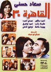 Picture of القاهرة 30