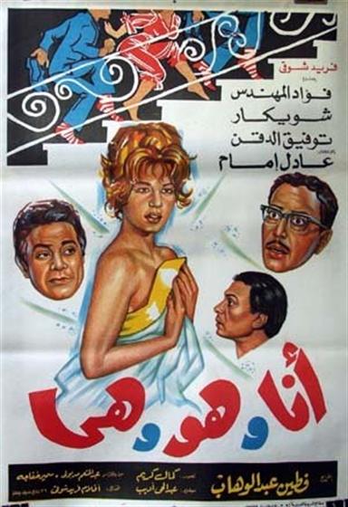 Picture of انا وهو وهى