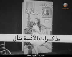 Picture of مذكرات الانسة منال