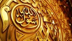 Picture of حياة رسول الله