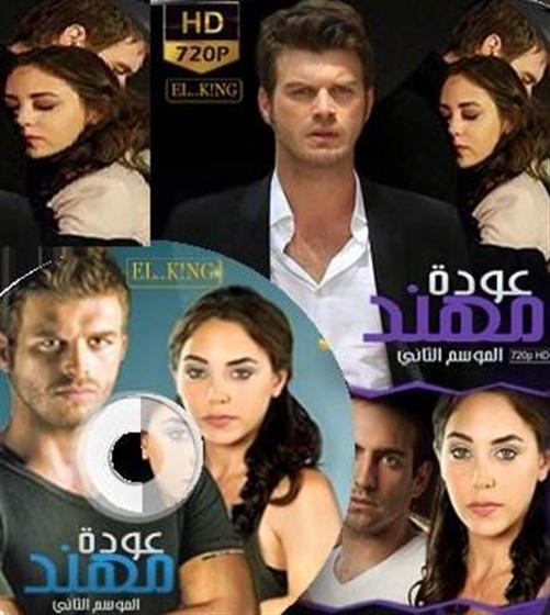 Picture of [HD] عودة مهند الموسم الثاني / من الحلقة 1 الي 50