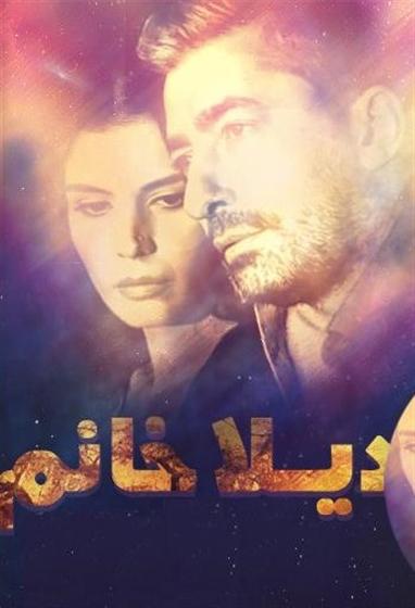 Picture of [HD] ديلا خانوم / من الحلقة 1 الي 50