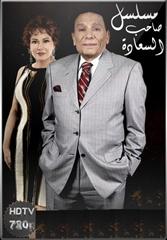 Picture of صاحب السعادة - HD