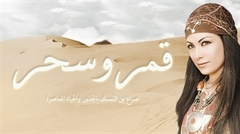 Picture of قمر وسحر - HD