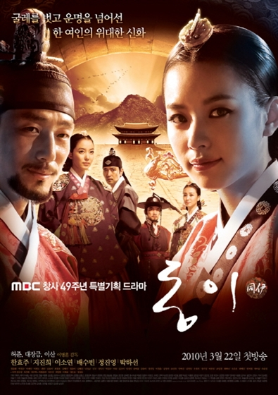Picture of Dae Jang Geum