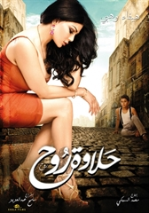Picture of حلاوة روح