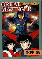Picture of Great Mazinger - [HD]