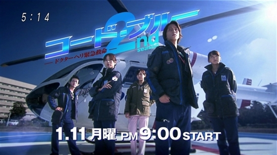 Picture of Code Blue - Season 1