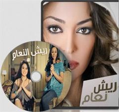 Picture of ريش نعام