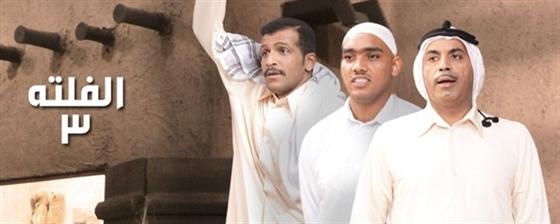 Picture of  الفلته - الموسم الثالث