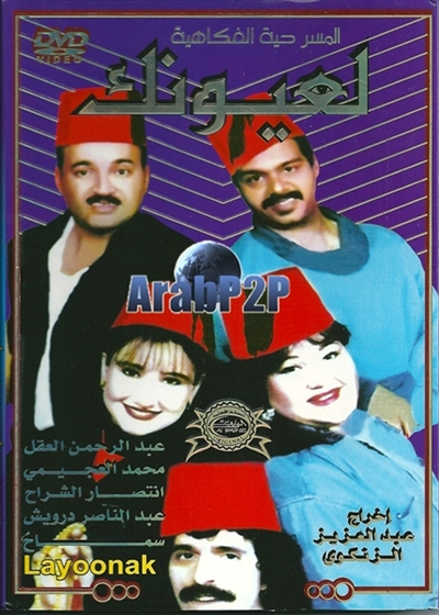 Picture of لعيونك
