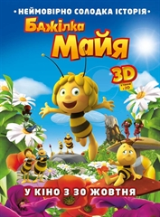 Picture of Maya The Bee Movie 3D and 2D Original [2014]