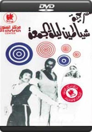 Picture of شياطين ليلة الجمعة