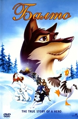 Picture of Balto [1995]