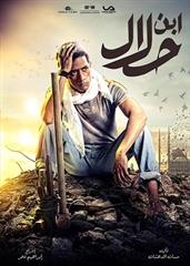 Picture of ابن الحلال - HD