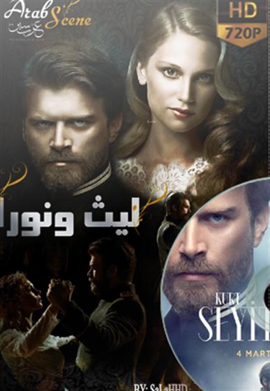 Picture of HD ليث ونورا - الموسم الاول