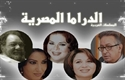 Picture for category مسلسلات مصرية