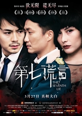 Picture of The Seventh Lie [2014]