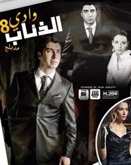 Picture of وادى الذئاب - الموسم الثامن [HD]