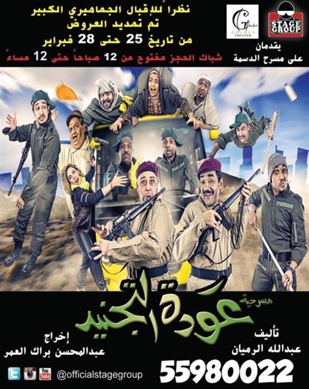 Picture of عودة التجنيد