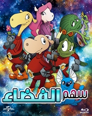 Picture of سهم الفضاء الموسم الثاني - HD