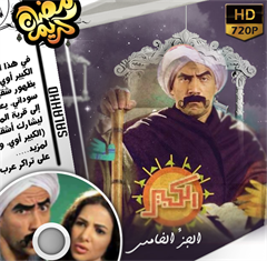 Picture of الكبير الجزء الخامس - HD