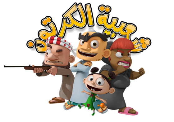 Picture of شعبيه الكرتون