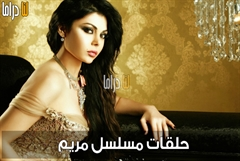 Picture of مريم - HD