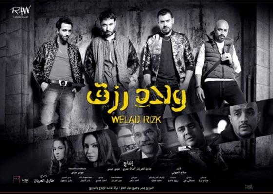 Picture of ولاد رزق