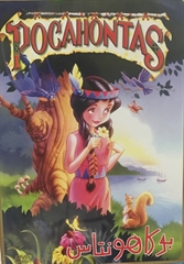 Picture of POCAHONTAS