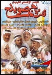 Picture of فريج صويلح - HD