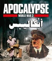 Picture of سلسلة ابوكاليبس الحرب العالمية الثانية - HD