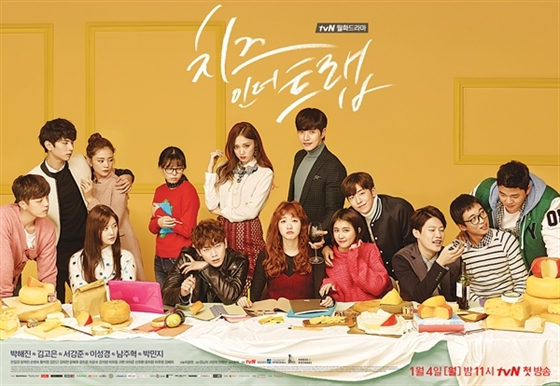 Picture of Cheese in the Trap [HD]