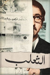 Picture of الثعلب